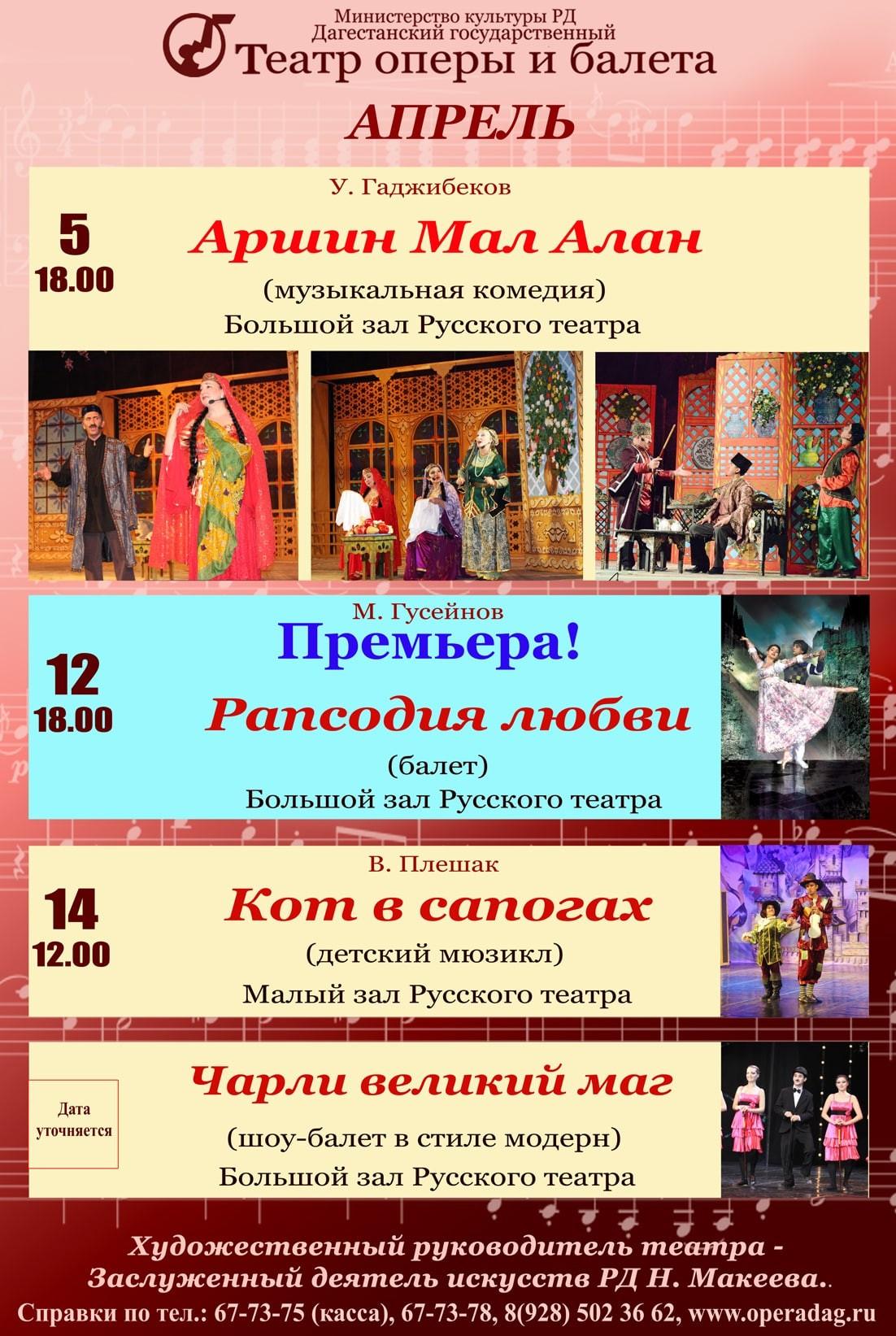 Дагестанский государственный театр оперы и балета афиша слепаков концерт афиша