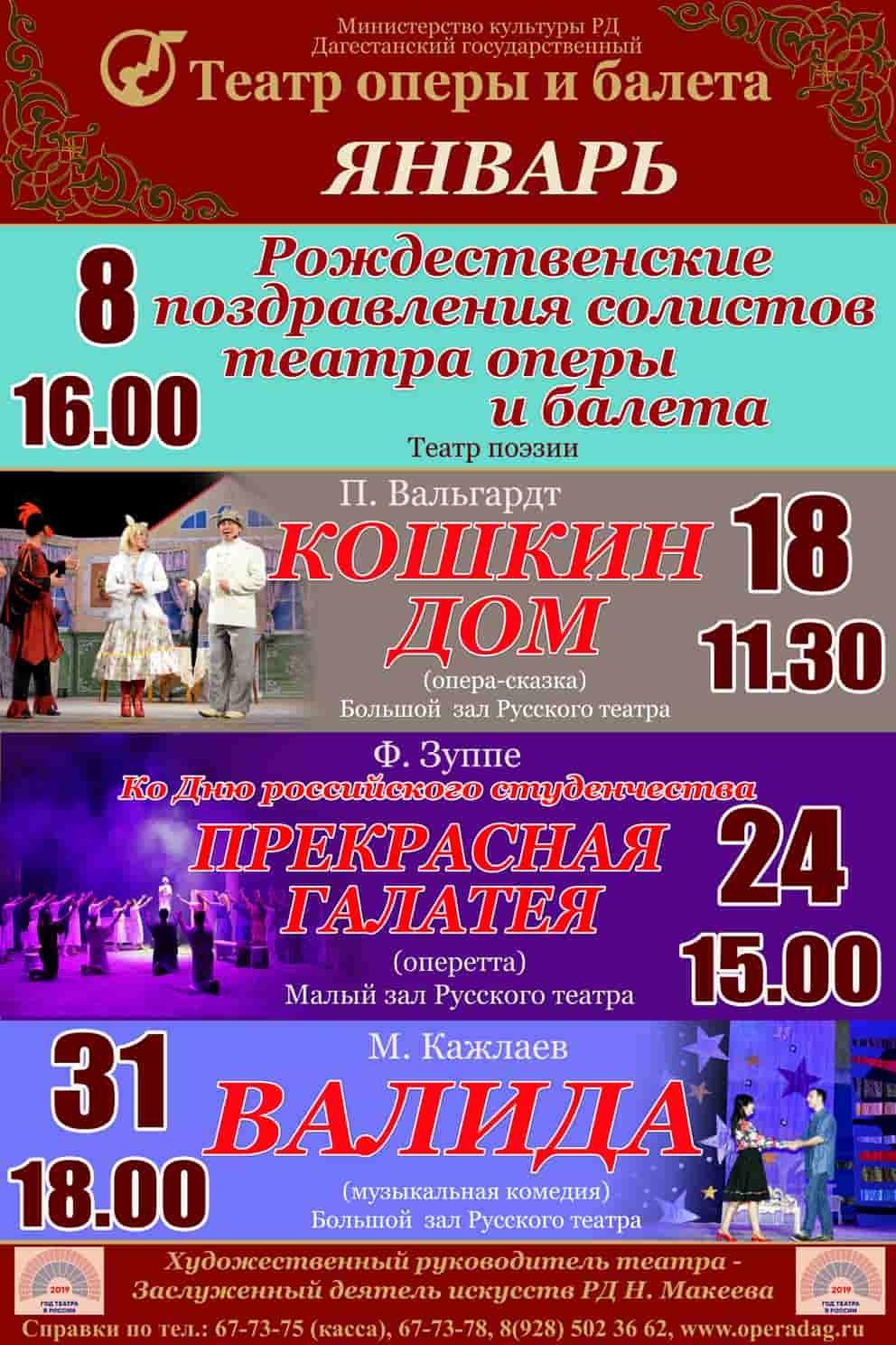 Дагестанский государственный театр оперы и балета афиша афиша москва большой театр май